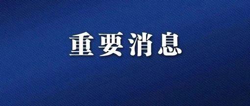 事关10月31号晚外国人入住新郑东方国际奥园小区问题,政府回复了!