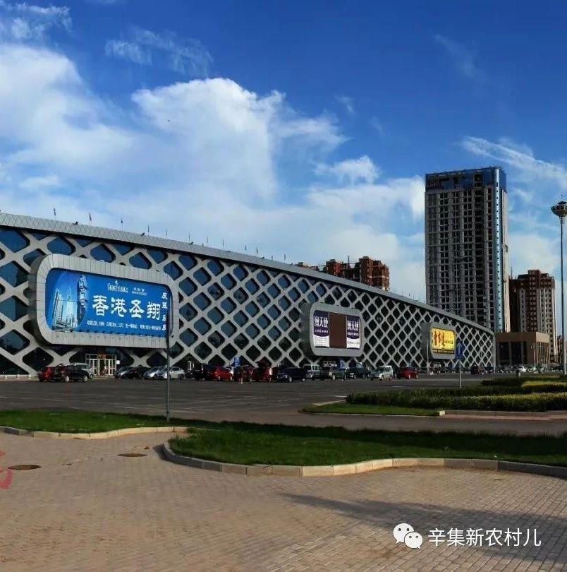 """辛集国际皮革城喜获""""中国商品交易百强市场""""荣誉称号"""