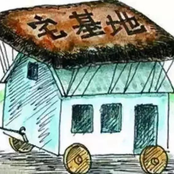 2019年起,农村这6类宅基地不再属于自己,子女也无法继承!