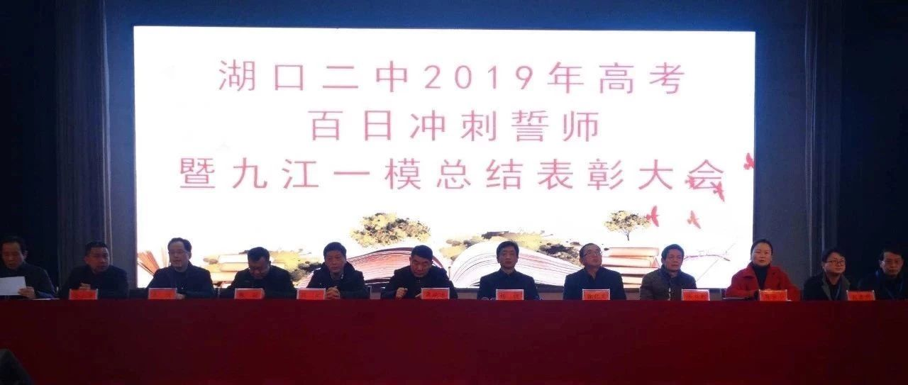 奋战一百天迎接新希望――湖口二中举行2019届高考百日冲刺誓师大会