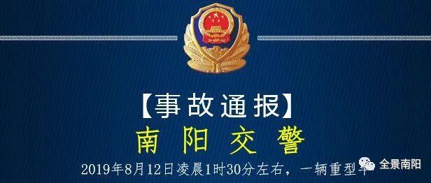 南阳交警通报:雪枫大桥两车相撞,轿车酒后驾驶!多图