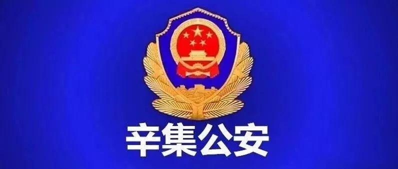 """重拳出击!市公安局连查4起""""黄赌毒""""案件"""