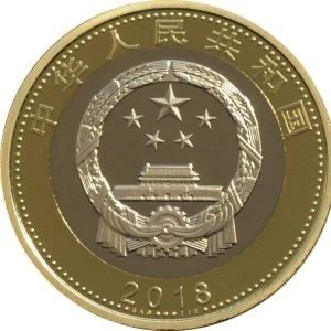 新10元硬币,9月3日发行!湖南分配到这么多,快看看长啥样?