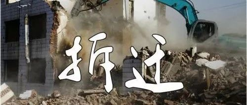 曹集路、淮河路、京九新�^何�r拆�w?政府�o予回��