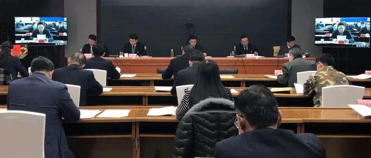 州委政法工作会议召开文国栋孟海提出工作要求