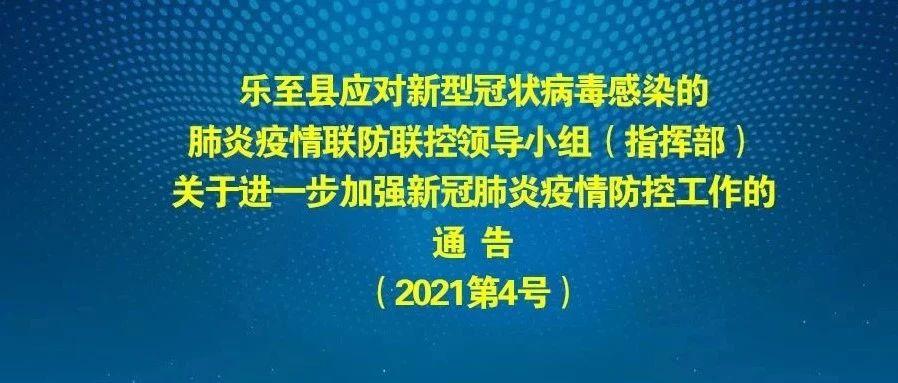 乐至县新冠防控领导小组通告(2021第4号)及乐至最全疫苗接种点和电话