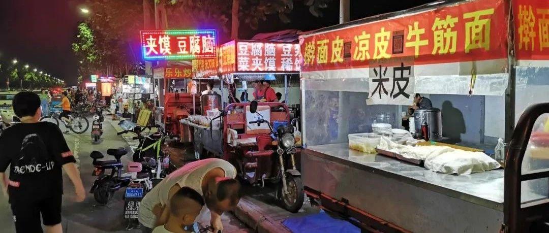 探街|高陵夜・醉迷人!带你探访高陵城区上林三路最大的夜市!吃喝玩乐撒都有!