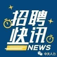 天津�I海泰�_航母旅游集�F股份有限公司招聘信息