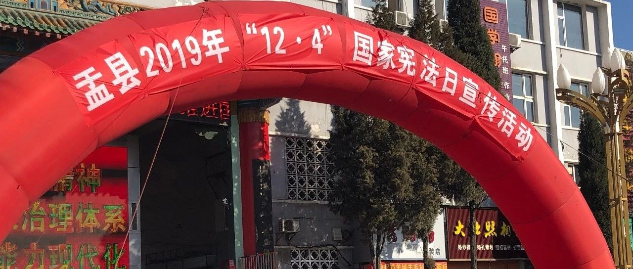"""盂�h信�L局�⑴c全�h2019年""""12.4""""��家��法日宣�骰��"""