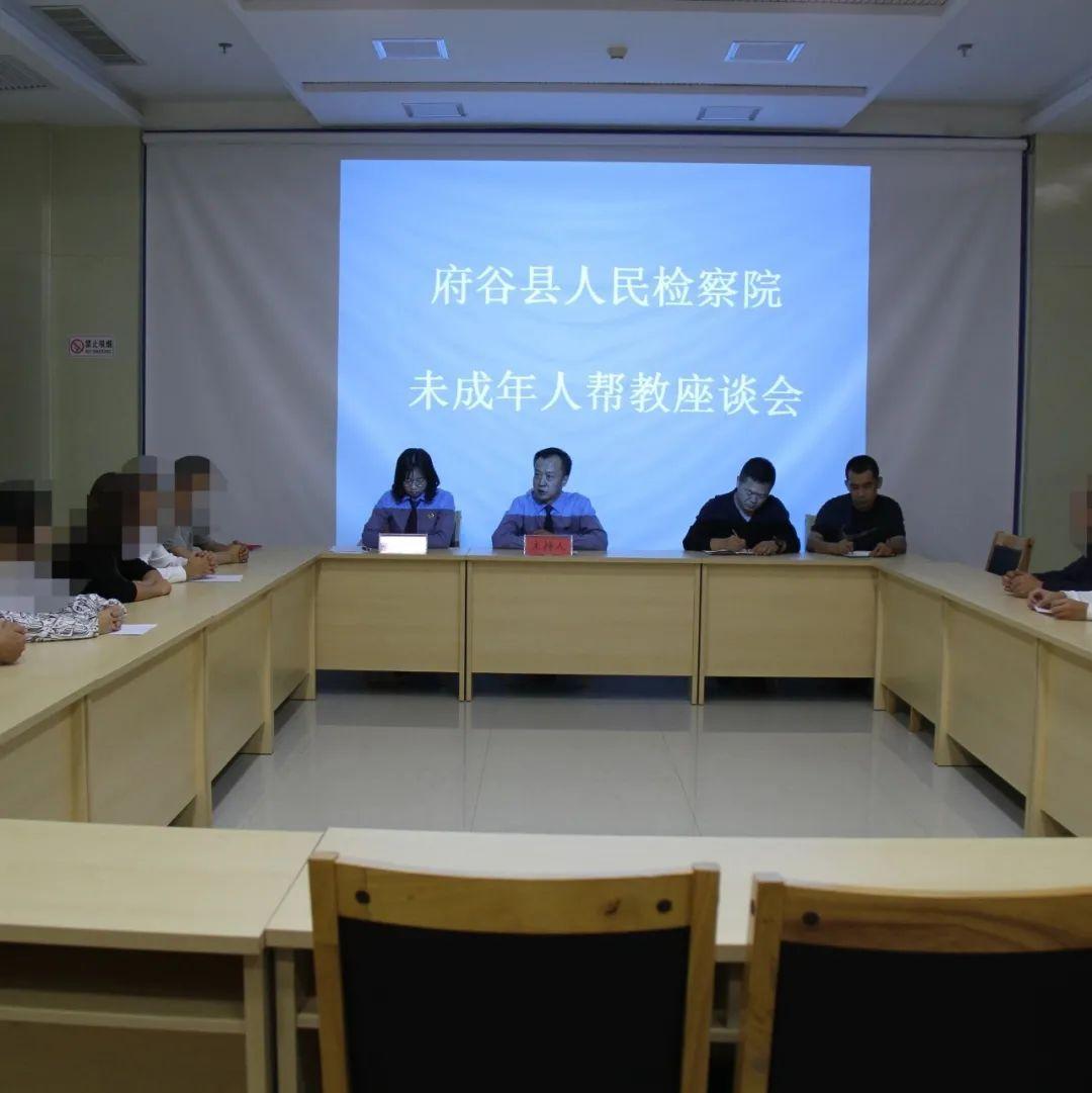 府谷县人民检察院联合府谷县公安局开展未成年人不捕帮教工作