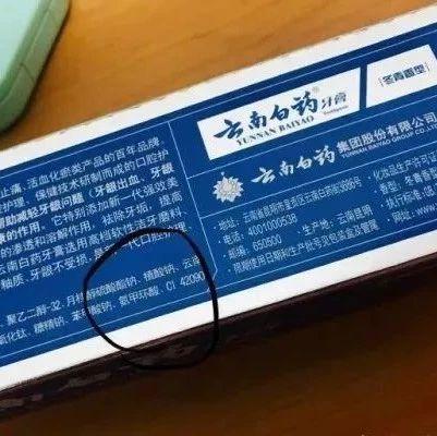 邹城人常用的这款牙膏出事了,竟含处方药!官方刚刚回应…