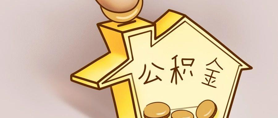 两项证明材料取消!内江人今后提取公积金更方便了!