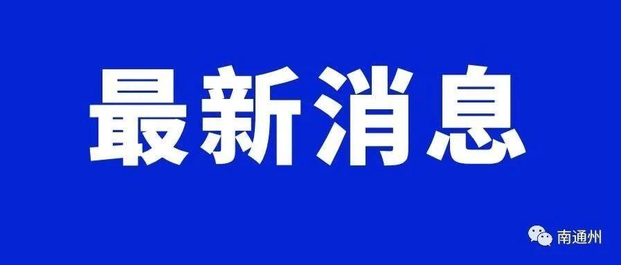 Ⅲ级预警!江苏疾控特别提醒!