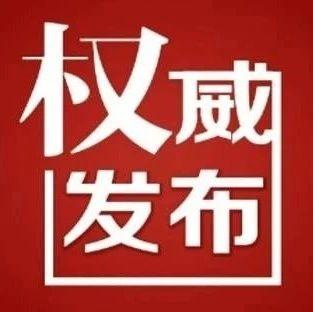 【权威发布】通州区人大常委会决定任命两名副区长