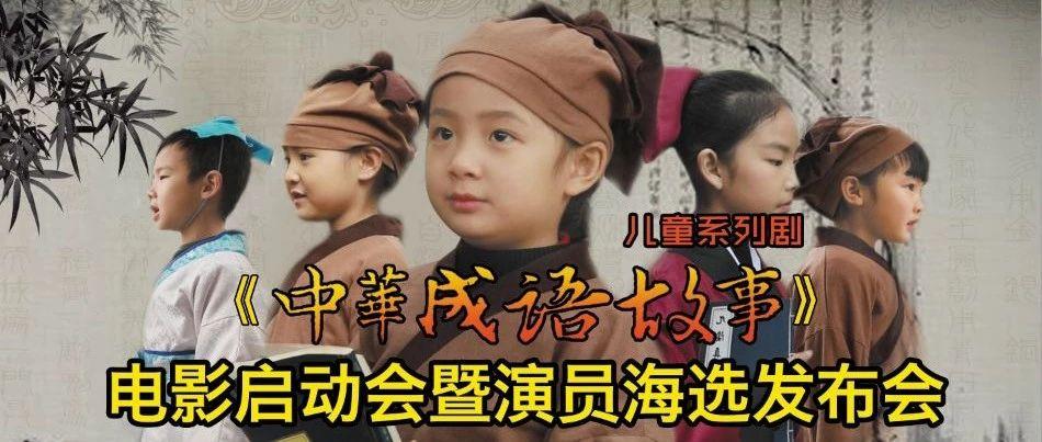 《中华成语故事剧组》到最新注册送体验金网址招募小演员啦!
