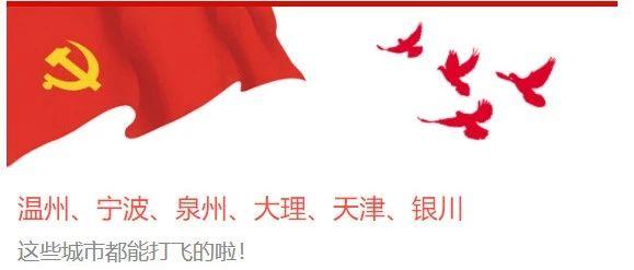 泸州新航线|温州宁波泉州大理天津银川这些城市都能打飞的啦