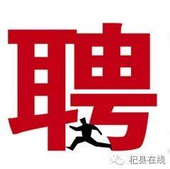 杞县一大波新岗位正在招人,求职跳槽的你准备好了吗?