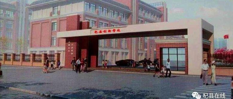 总投资5千多万!杞县又新建一所公办学校!