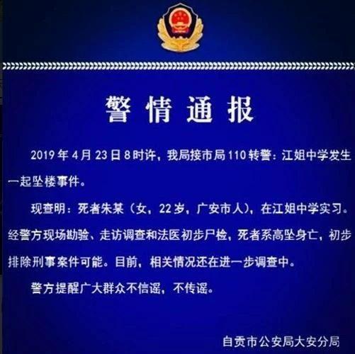 警方通报!关于昨天自贡某中学一老师坠落身亡...