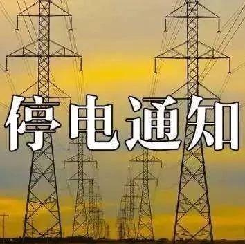 【停电】澳门威尼斯人游戏注册11月21-22日停电范围公布,请相互告知