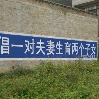 """滁州人注意!2021生育政策再迎""""大调整""""?专家提议放开三胎,但症结却是这个"""