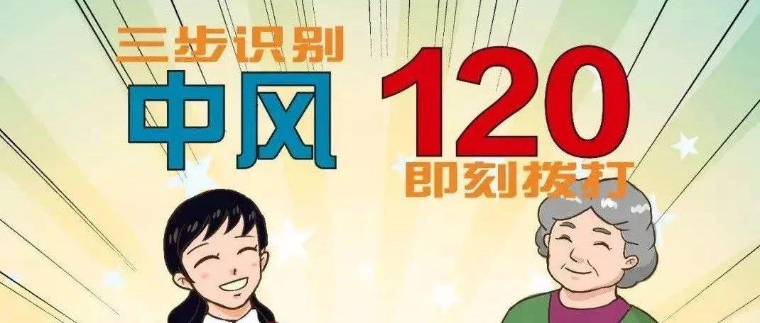 漫画中风120