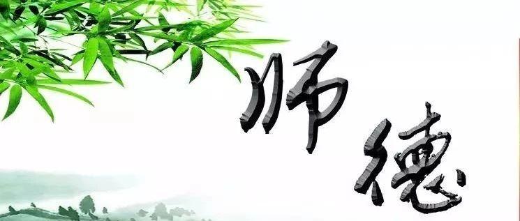 """滨海新区教育系统""""十倡导、十禁止"""""""