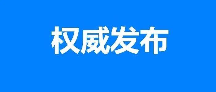 青海省教育厅发话了!事关中小学作业