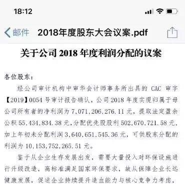 【聚焦】萍�股份公司去年�了70�|可能不��分�t