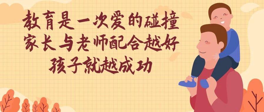 教育是一次�鄣呐鲎玻�家�L�c老��配合越好,孩子就越成功!高�人共勉!