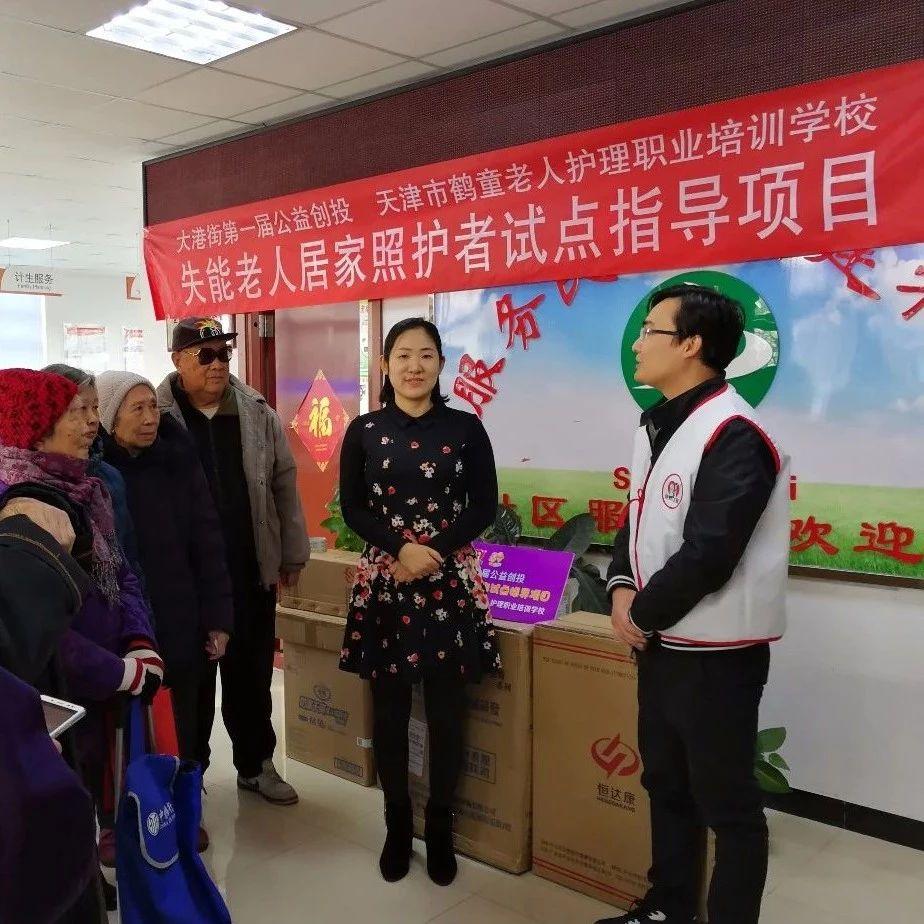 """鹤童""""失能老人居家照护者试点指导项目""""走进葡京娱乐网址街三春里社区"""