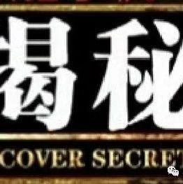 """【高邑丨故事】揭秘:""""赵南星夫妇诰命""""来龙去脉"""