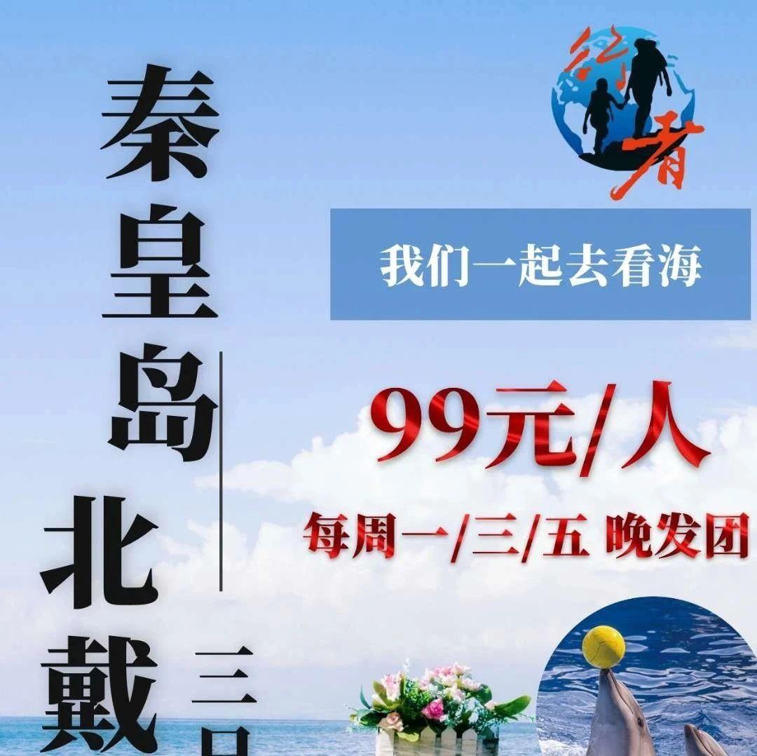 限时抢丨99元-秦皇岛北戴河、山海关3日游