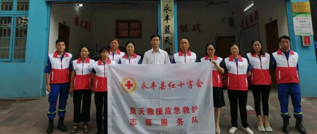永丰县红十字会蓝天救援应急救护志愿服务队成立仪式