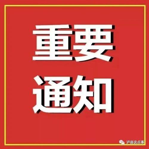 泸县紧急扩散!重要信息!