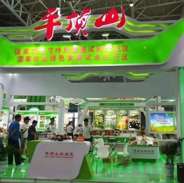 宝丰特色旅游商品走进第二十二届中国农加工投洽会
