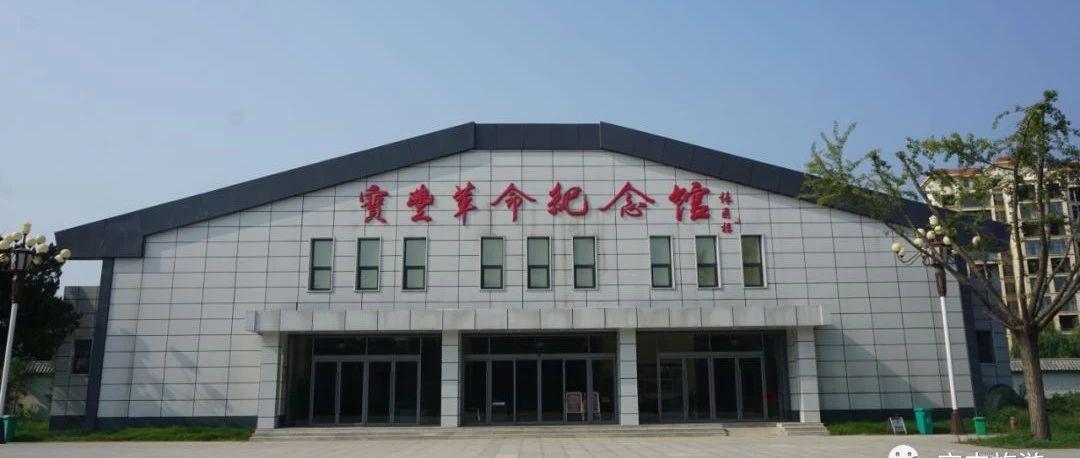【红色旅游】走进宝丰革命纪念馆,开启红色之旅!