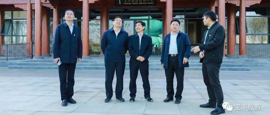 【关注】河南省旅游标准化验收专家组对宝丰进行实地考核