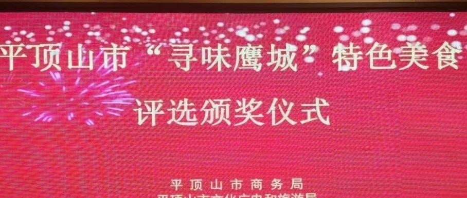 """【宝丰味道】""""寻味鹰城""""特色美食评选大奖已公布,快来看看大宝丰哪家入选了?"""