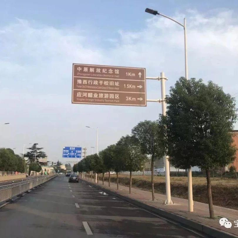 旅游交通标识牌全覆盖助推宝丰创建省级旅游标准化示范县