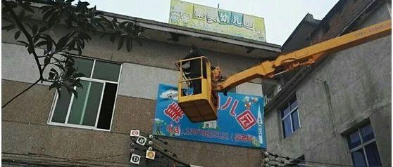 【永丰城管】拆除破旧招牌美化城市街景