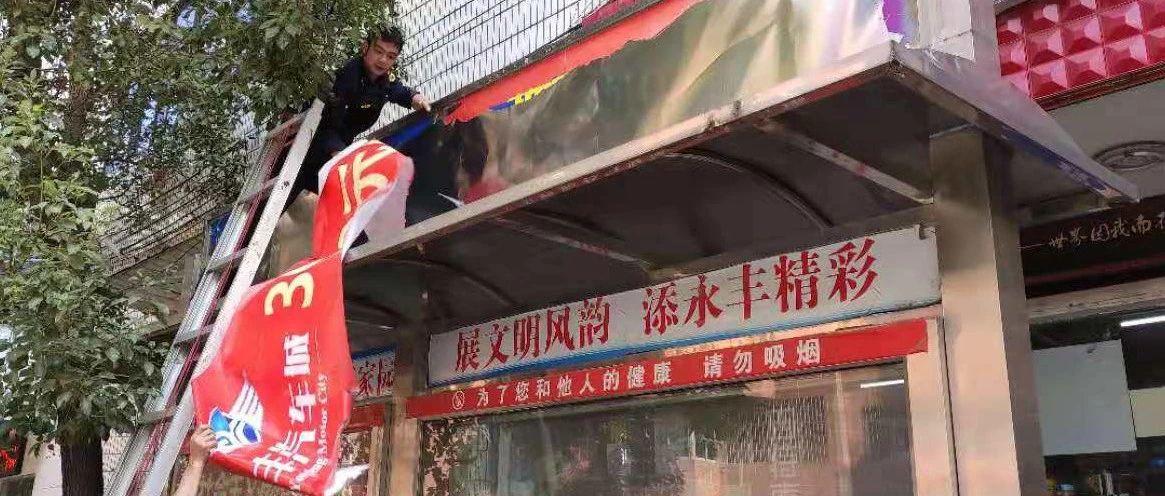 永丰城管:加快进度加大力度专项整治县城区不规范广告牌