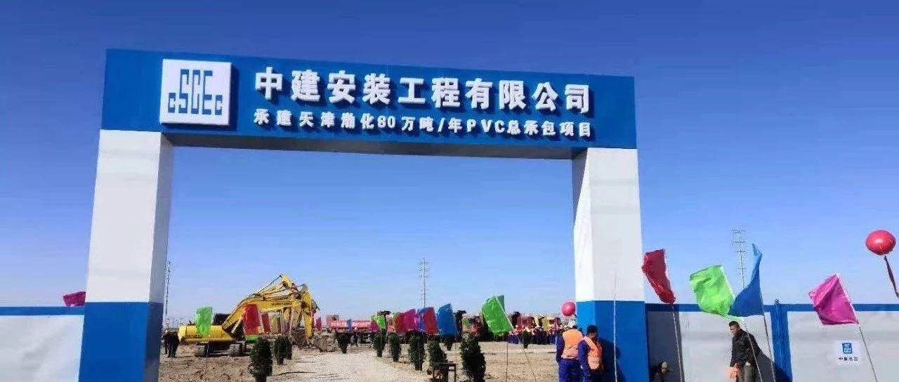 待遇优厚!天津渤化化工发展有限公司招聘121人