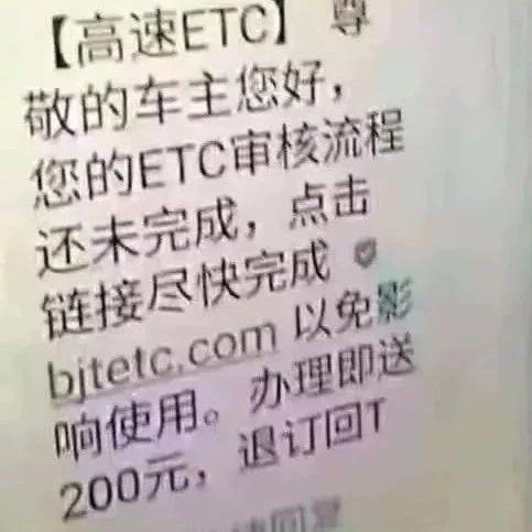 公安机关紧急提醒:办了ETC的望江车主注意了!