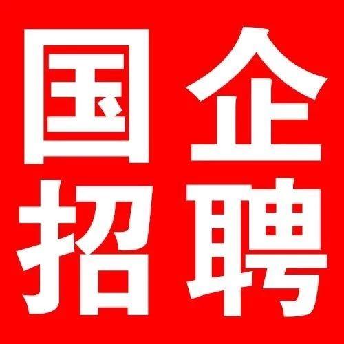 25�f年薪!宜�e�⒅�^��企招聘副��理了,共5名!