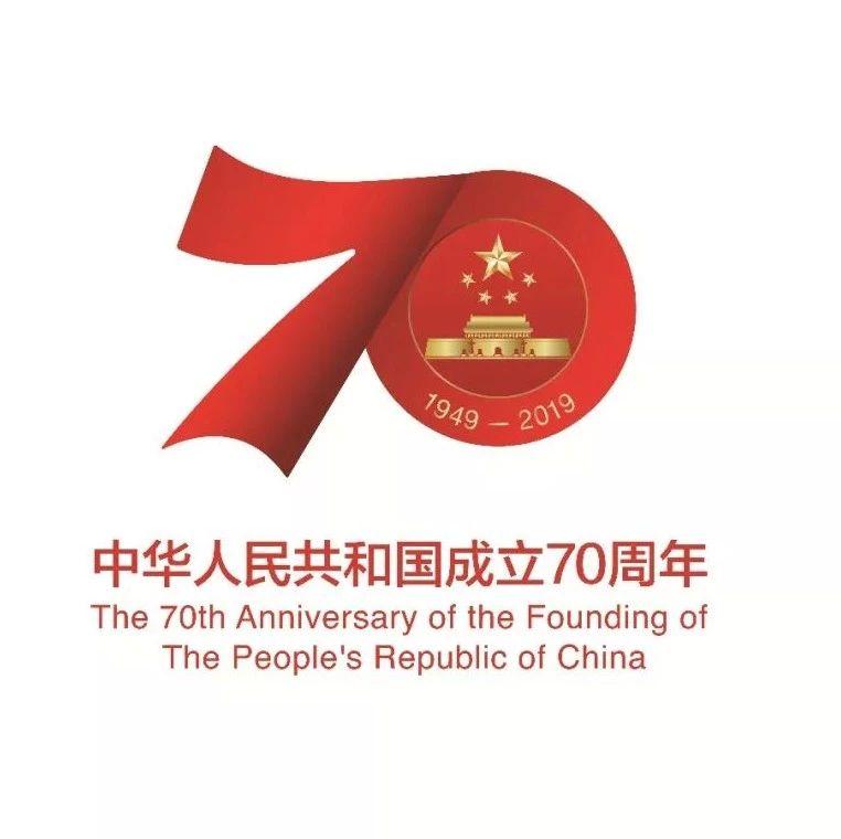 �c祝中�A人民共和��成立70周年活��俗R�l布了!