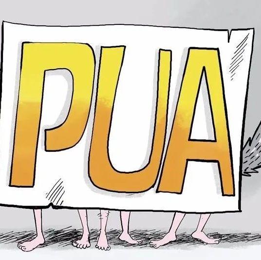 本市静海一女孩遭遇PUA,怎么回事?