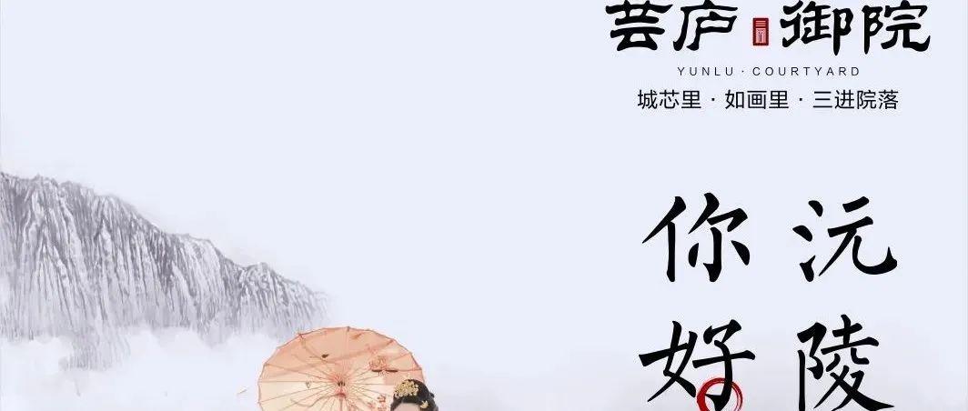 """芸庐御院 """"你好沅陵""""活动闭幕,恭喜获得""""5000""""元现金大奖"""