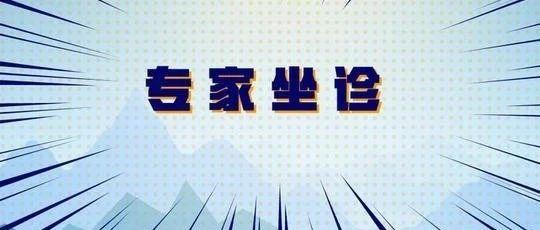 【盂县妇幼院】本周六(6月5日)山西省中医院脾胃病专家来我院义诊公告!