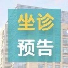 【盂县妇幼保健院】下周(6月12日、13日)石家庄市脾胃病专家义诊公告